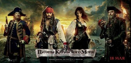 Pirates Of The Caribbean On Stranger Tides v3